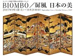 BIOMBO/屏風 日本の美