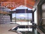 富士山を正面に眺めることができ、爽快な湯あみを楽しめる「あしがら温泉 小山町町民いこいの家」