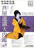 7月社会人のための歌舞伎鑑賞教室「芦屋道満大内鑑」