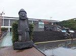 済州民俗自然史博物館