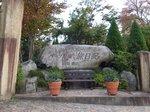 ハーブ庭園「旅日記」(入場無料)