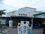 2014宮古諸島41.jpg