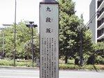 2015九段銀座2.jpg