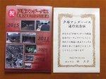 2015戸塚アンダーパス7.jpg