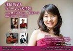 2015江崎萌子コンサート.jpg