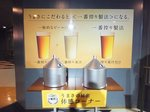 2016キリンビール横浜工場13.jpg