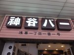 2016浜離宮19.jpg