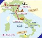 2017イタリア見聞録1.jpg