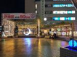 2018クリスマスイルミ6.jpg