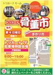 2018戸塚骨董市1.jpg