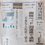 2018日経新聞.jpg