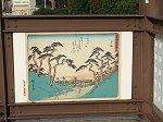 橋に描かれた東海道53次「松林」