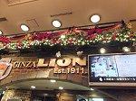 銀座4丁目の創業101年目のライオン