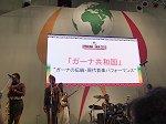 イベントステージでガーナ共和国のパフォーマンス