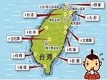 台湾周遊マップ