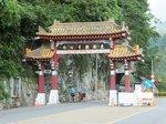 東西横貫公路(台湾横断道路)にある「太魯閣峡谷国家公園」入口の赤い門