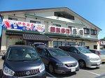 街道筋の美味しそうな寿司屋「魚磯」