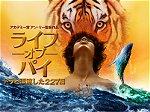 トラと漂流した227日「ライフ・オブ・パイ」