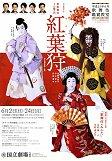 社会人のための歌舞伎鑑賞教室「紅葉狩」in 国立劇場