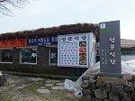 城邑民俗村のソンムン(城門)食堂