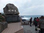 龍頭岩(ヨンドゥアム)