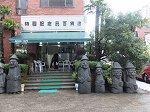 韓国記念品百貨店