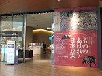 サントリー美術館「もののあわれと日本の美」
