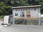 2014九州旅行574.jpg