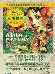 2015アロハヨコハマ1.jpg