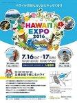 2016ハワイエキスポ1.jpg