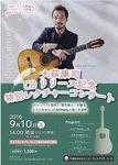 2016大萩康司1.jpg