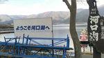 2017河口湖バス旅行7.jpg