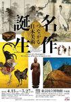 2018上野美術館巡り12.jpg