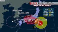2018台風12号.jpg
