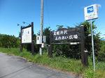 2019万座渋川69.jpg