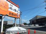 2019万座渋川72.jpg