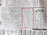 2019日経春秋.jpg