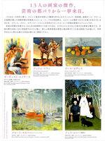 2019横浜美術館展2.jpg