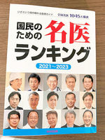 2020名医ランキング1.jpg