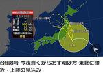 2021台風8号.jpg
