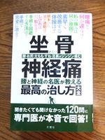 2021坐骨神経痛本.jpg