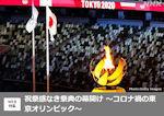2021東京オリンピック開会式.jpg