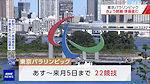 2021東京パラリンピック開会式.jpg